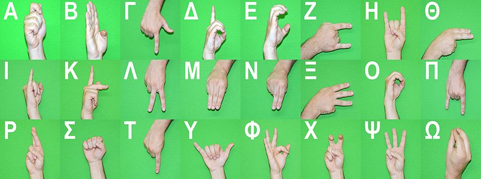Το Αλφάβητο στην Ελληνική Νοηματική Γλώσσα