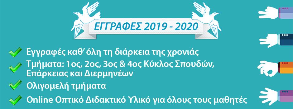 omkeng-banner 2019-2020