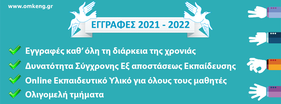 omkeng-banner 2021-2022